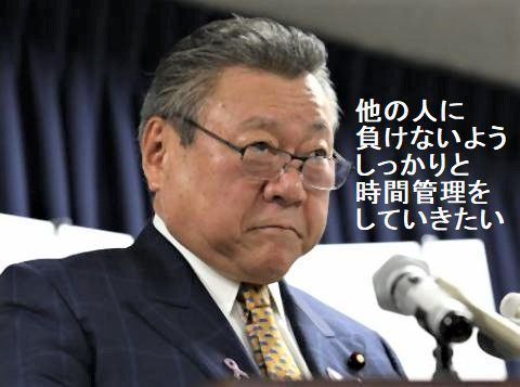 pict-桜田大臣学歴2.jpg