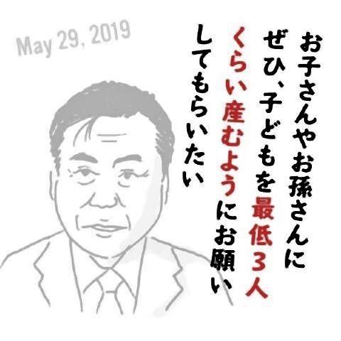 pict-桜田義孝議員.jpg