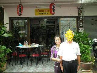pict-梅木とさくらレストラン.jpg