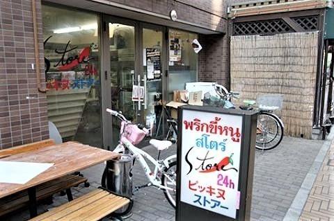 pict-横浜タイ人街2.jpg