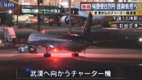 pict-武漢からのチャーター機.jpg