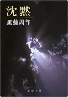 pict-沈黙 (新潮文庫) .jpg