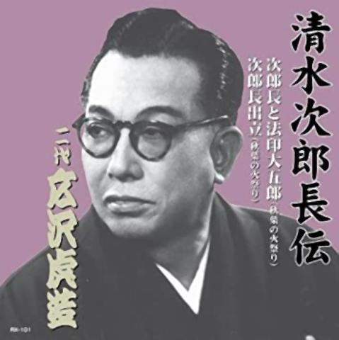 pict-清水次郎長全集.jpg