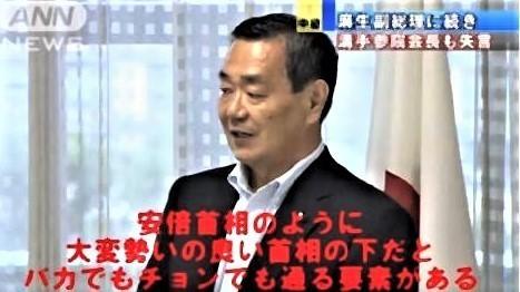 pict-溝手顕正参院議員会長.jpg