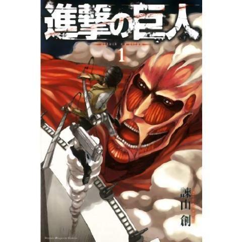 pict-漫画『進撃の巨人』.jpg