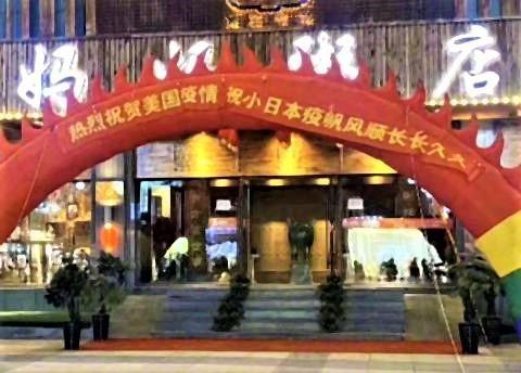pict-瀋陽の飲食店前に掲げられた横断幕.jpg