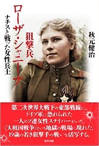pict-狙撃兵ローザ・シャニーナ—ナチ.jpg