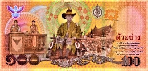 pict-王の戴冠式を記念する紙幣.jpg