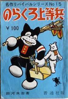pict-田川水泡漫画のらくろ3.jpg