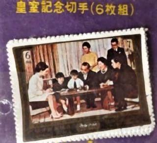 pict-皇室記念切手.jpg