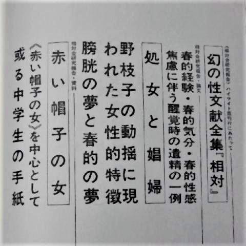 pict-相対会研究報告書2.jpg