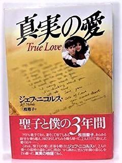 pict-真実の愛2.jpg