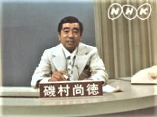 pict-磯村NHK .jpg