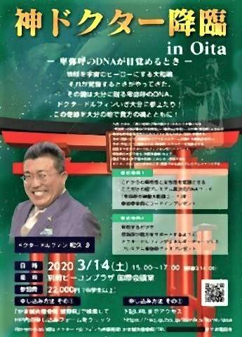 pict-神ドクター降臨 in Oita.jpg