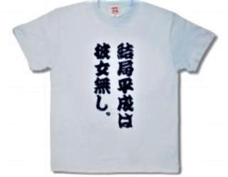 pict-秋葉原のバカT.jpg