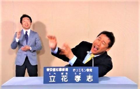 pict-立花孝志党首(52)の政見放送.jpg