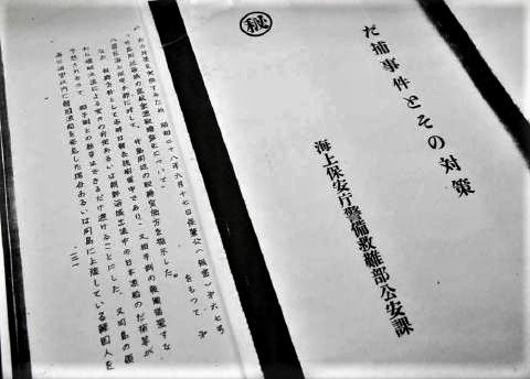 pict-竹島を巡り、韓国の実効支配の文書.jpg