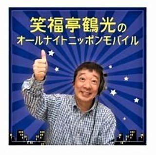 pict-笑福亭鶴光2.jpg