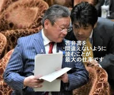 pict-答弁五輪担当大臣の.jpg