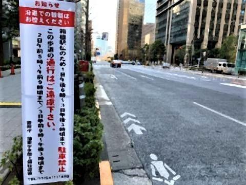 pict-箱根駅伝の看板(1日午後千代田区).jpg