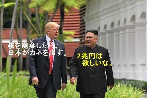 pict-米朝首脳.jpg