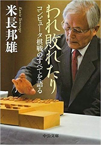 pict-米長邦雄4.jpg