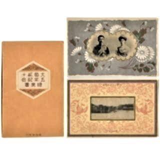 pict-絵はがき大正天皇銀婚式記念.jpg