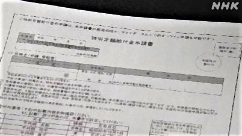 pict-総務省が公表した申請書.jpg