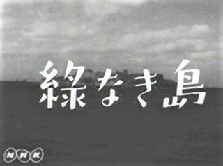 pict-緑なき島.jpg