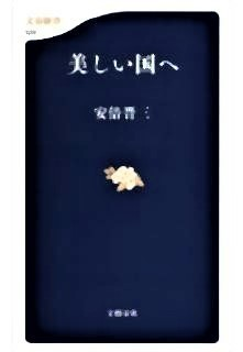 pict-美しい国へ (文春新書).jpg