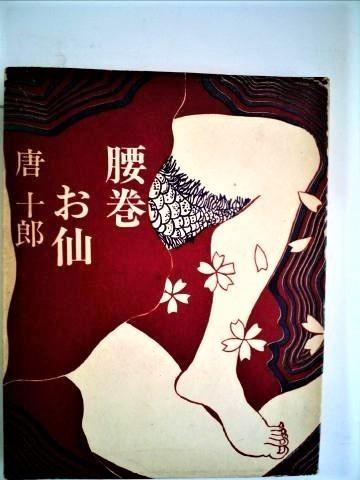 pict-腰巻お仙 (1968年) 唐 十郎.jpg
