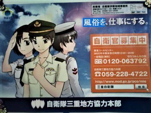 pict-自衛官募集のポスター�A.jpg