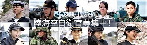 pict-自衛官募集のポスター�G.jpg