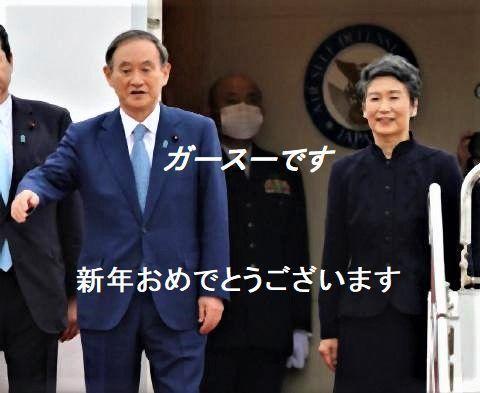 pict-菅義偉総理の嫁は菅真理子2.jpg