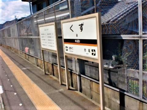 pict-葛駅.jpg