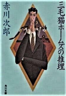 pict-赤川次郎『三毛猫ホームズの推理』(角川文庫).jpg