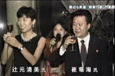 pict-辻元清美2北朝鮮.jpg