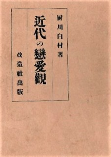 pict-近代の恋愛観.jpg