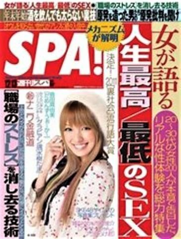 pict-週刊spa!.jpg