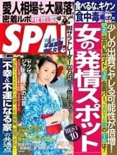 pict-週刊spa!2.jpg