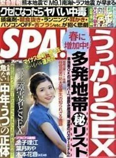 pict-週刊spa!4.jpg