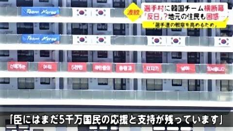 "pict-選手村に韓国チームが""抗日の英雄""思わせる横断幕.jpg"