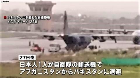 pict-邦人1人を乗せた自衛隊機 パキスタン到着.jpg