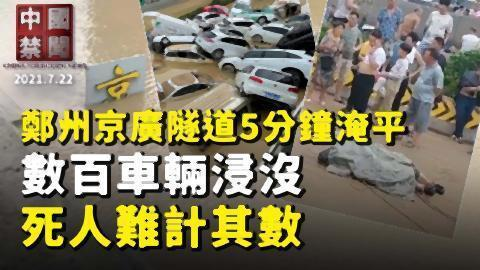 pict-鄭州のトンネルから6,000体の遺体1.jpg