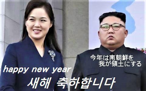 pict-金正恩氏、李雪主夫妻2.jpg