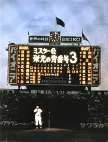 pict-長嶋茂雄、引退。後楽園1974年10月14日.jpg