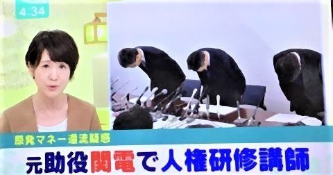 pict-関電の人権教育の講師に高浜町.jpg