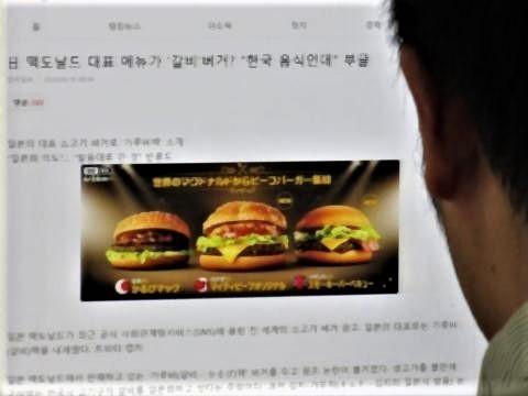 pict-韓国で日本のマクドナルドの広告に苦情殺到.jpg