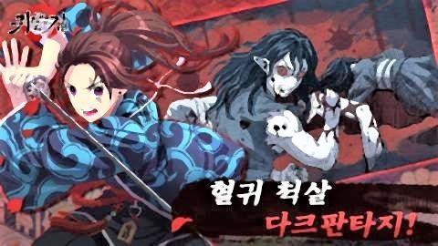 pict-韓国ゲーム「鬼殺の剣3.jpg