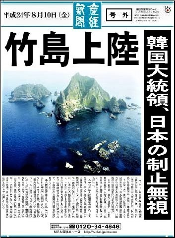 pict-韓国大統領竹島上陸号外.jpg